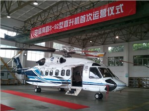 COHC Accepts Delivery of S-92 Helicopter
